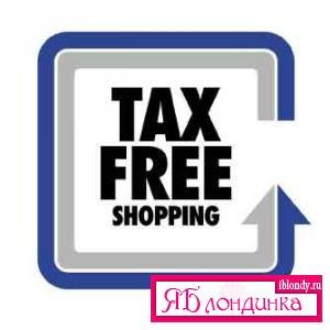 Tax-Free Шоппинг