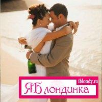 Чтим традиции:свадебные приметы!