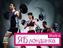 Фитнес-программы-что есть что!