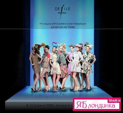 Культурное событие моды – «Дефиле на Неве»